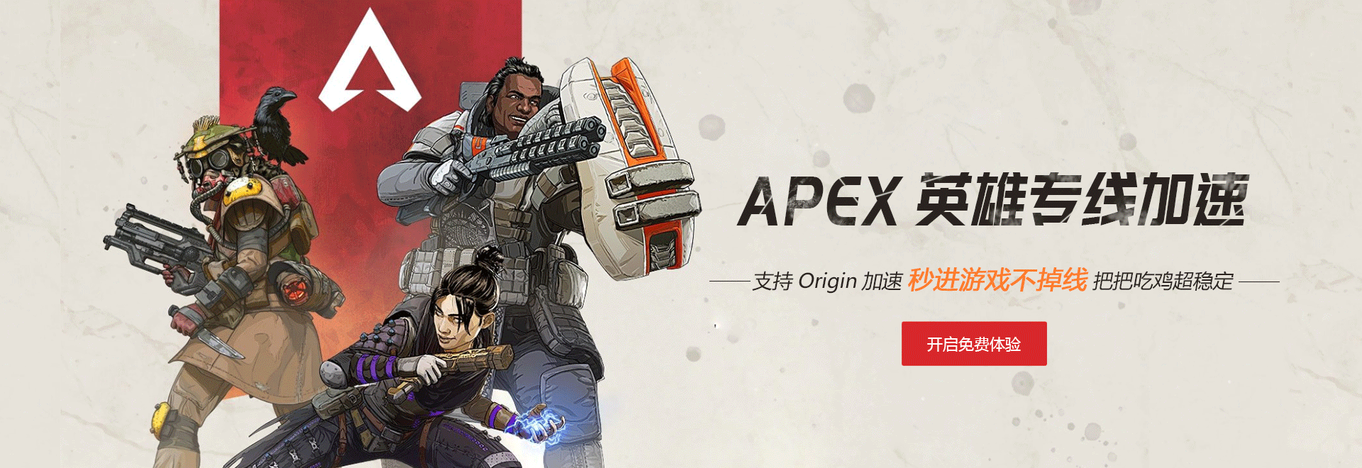 Apex加速器